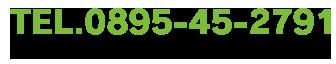 TEL.0895-45-2791 営業時間/8:30〜17:00(土・日・祝日 休業)